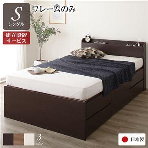 組立設置サービス 薄型宮付き 頑丈ボックス収納 ベッド シングル (フレームのみ) ダークブラウン 日本製 引き出し5杯