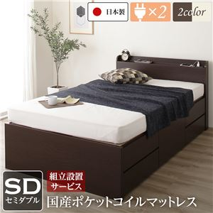 組立設置サービス 薄型宮付き 頑丈ボックス収納 ベッド セミダブル ダークブラウン 日本製 ポケットコイルマットレス 引き出し5杯