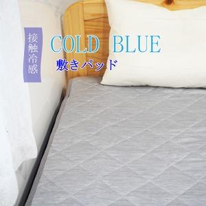 超COOL 接触冷感 敷パッド/寝具 【グレー シングルサイズ】 洗える 軽量 『COLD BLUE』 〔寝室 ベッドルーム〕