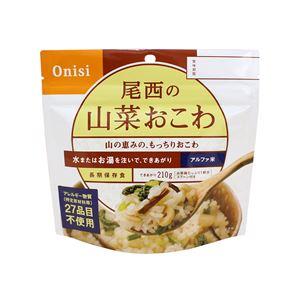 尾西食品 アルファ米 山菜おこわ 100g×50個セット 〔非常食 アウトドア 備蓄食材〕