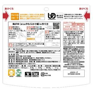 尾西食品 アルファ米 梅がゆ 100g×50個セット 〔非常食 アウトドア 備蓄食材〕