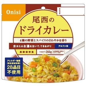 尾西食品 アルファ米 ドライカレー 100g×50個セット 〔非常食 アウトドア 備蓄食材〕