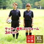 rioh サッカー審判服 XL 3点セット(半袖シャツ + ハーフパンツ + ソックス) レフリーウェア ユニフォーム ブラック 黒