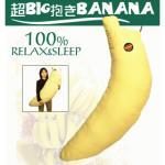 BIGだきバナナ