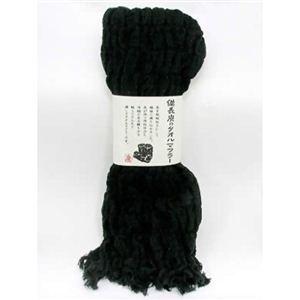 備長炭のタオルマフラー 黒