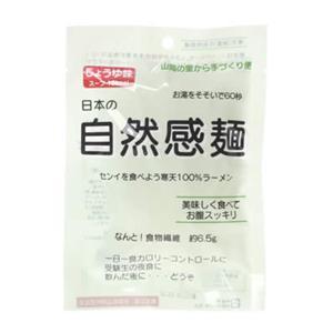 日本の自然感麺 しょうゆ味