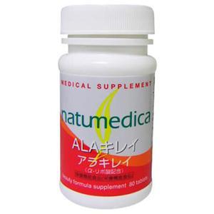 ナチュメディカ ALAキレイ 80粒(アルファリポ酸/αリポ酸配合)