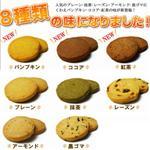 NEW豆乳おからクッキー 8種類セット 今すぐどうぞ!!