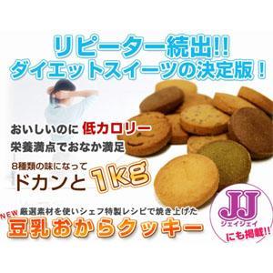 NEW豆乳おからクッキー 8種類セット セレブモデルも食べています!!