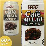 【超特価商品】UCC上島珈琲 カフェオレ 60本入り