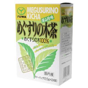 ユーワ めぐすりの木茶 2.5g×24袋