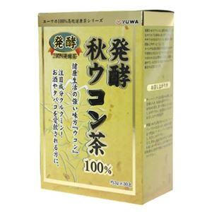 ユーワ 発酵秋ウコン茶 3g×30包