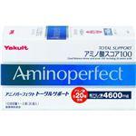 アミノパーフェクト トータルサポート 97.2g