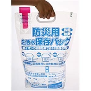 防災用生活水保存バッグ 容量5L