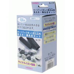 ハリオ 医王石・備長炭セット(カートリッジポット・医王山用) IB-CTP
