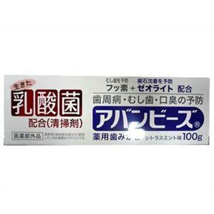 薬用歯磨き アバンビーズ 100g