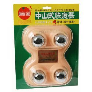 オレンジケア 中山式 快癒器 バネ付きタイプ 4球式 (背中・腰用)