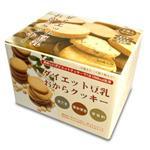 ダイエット豆乳おからクッキーB 5箱+コントレックス1.5L 5本付き