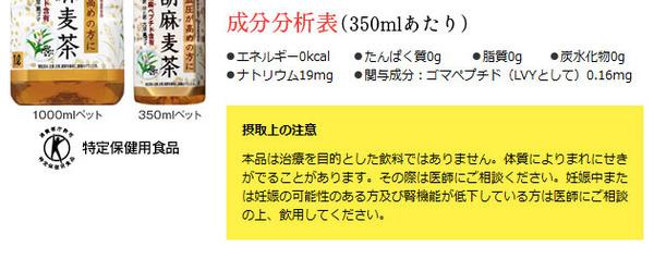 【350ml×72本セット】 SUNTORY(サントリー) 胡麻麦茶(ごまむぎちゃ)  【特定保健用食品(トクホ飲料)】 まとめ買い