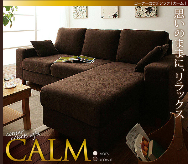 ソファー アイボリー コーナーカウチソファ【CALM】カームの素材写真00/109/826/01.jpg