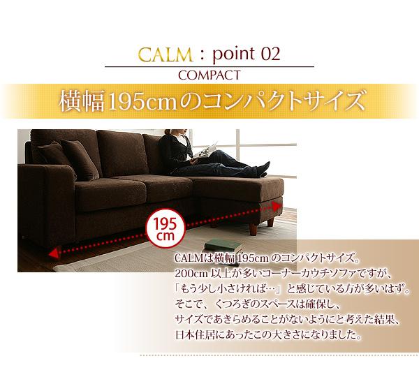 ソファー アイボリー コーナーカウチソファ【CALM】カームの素材写真00/109/826/07.jpg