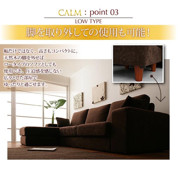 ソファー アイボリー コーナーカウチソファ【CALM】カームの素材写真00/109/826/08.jpg