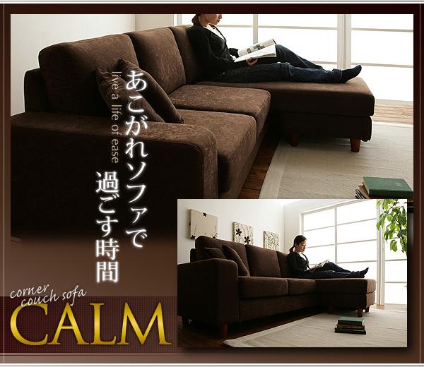 ソファー アイボリー コーナーカウチソファ【CALM】カームの素材写真00/109/826/11.jpg