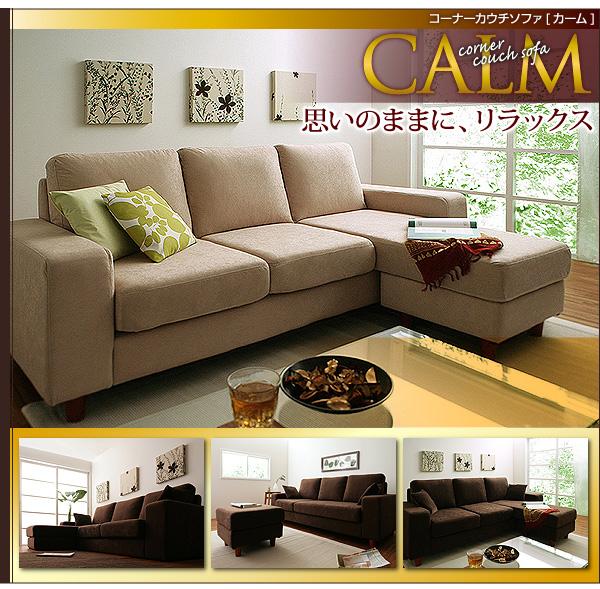 ソファー アイボリー コーナーカウチソファ【CALM】カームの素材写真00/109/826/15.jpg