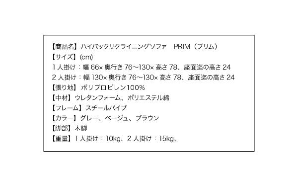 ソファー 2人掛け グレー ハイバックリクライニングソファ PRIM(プリム)の素材写真00/109/828/09.jpg
