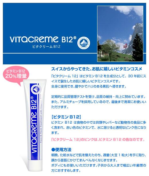 ビタクリーム B12 ビタクリーム (保湿クリーム) 日本正規品 【2本セット】