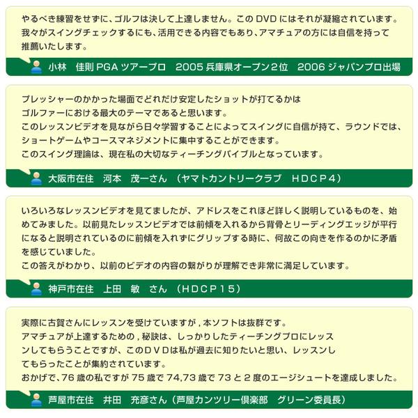 ゴルフ上達プログラム スイング応用編の説明画像3