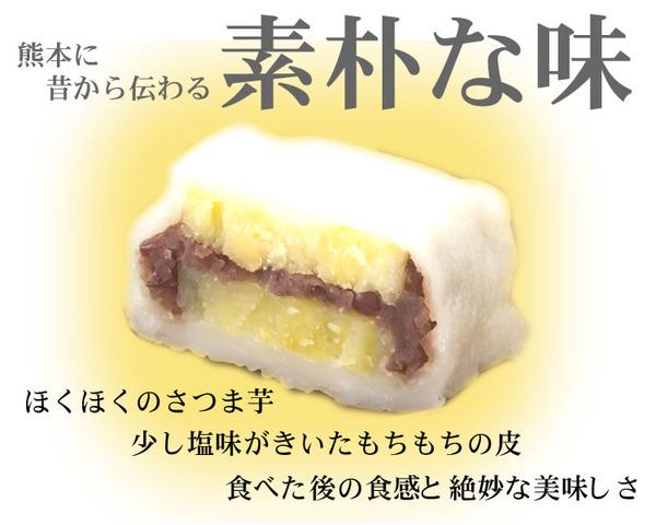 熊本名物「いきなり団子」 3種×8個(計24個)