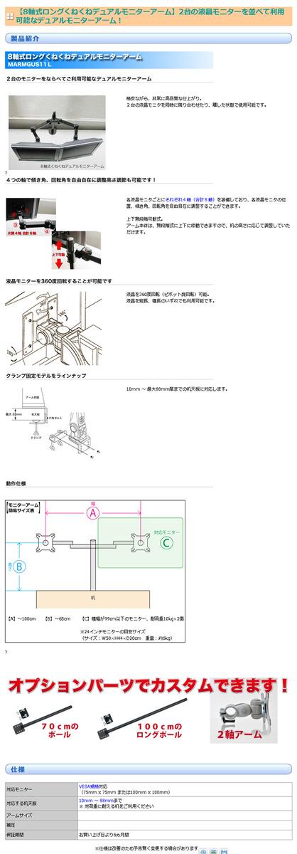 サンコー 8軸式ロングくねくねデュアルモニターアーム MARMGUS11Lの素材写真00/112/342/01.jpg