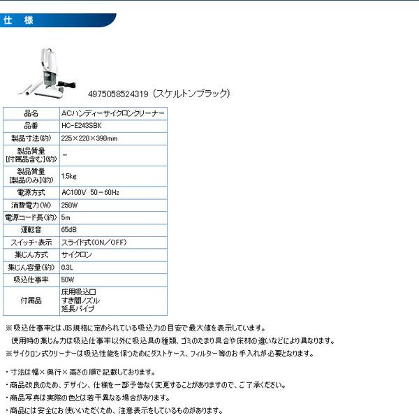 TWINBIRD(ツインバード) ACハンディーサイクロンクリーナー HC-E243SBKの素材写真00/129/571/03.jpg