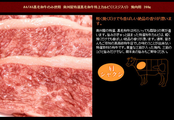 A4・A5等級のみ黒毛和牛 焼肉用3点セット600g