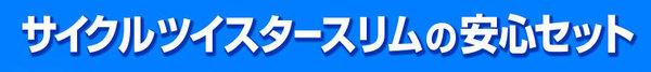 サイクルツイスタースリム+テンションベルト3本セット素材14