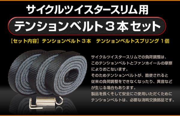 サイクルツイスタースリム+テンションベルト3本セット素材16