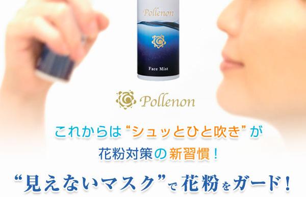 花粉対策グッズ「ポレノン(pollenon)」