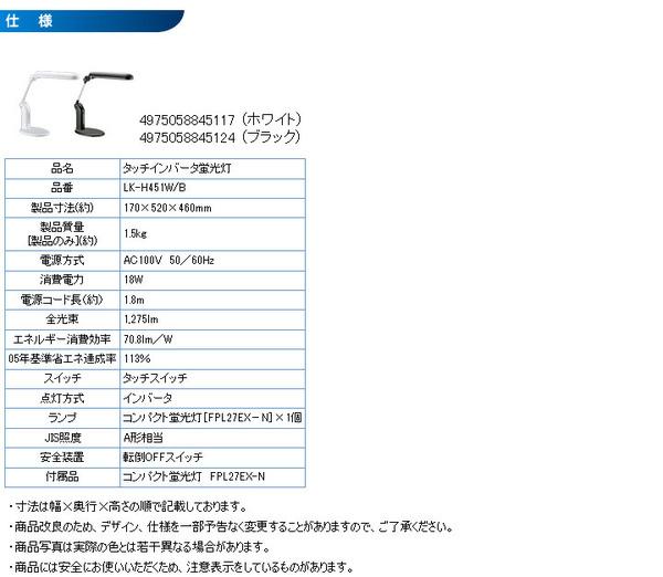 TWINBIRD(ツインバード) タッチインバータ蛍光灯 LK-H451B ブラックの素材写真00/161/902/05.jpg