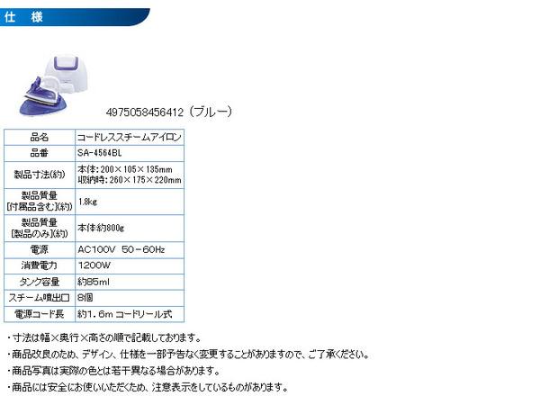 TWINBIRD(ツインバード) コードレススチームアイロン SA-4564BL ブルーの素材写真00/161/922/06.jpg