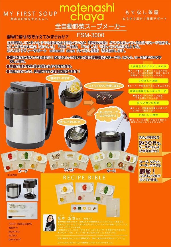 全自動野菜スープメーカー もてなし茶屋 FSM-3000の素材写真00/162/219/01.jpg