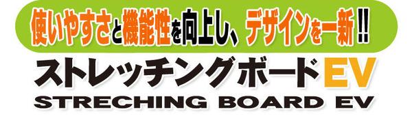 アサヒ ストレッチングボードEV (ダークグレー) 【ストレッチボード】
