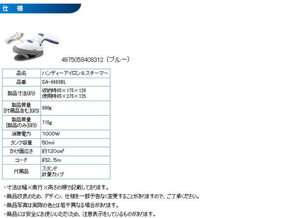 TWINBIRD(ツインバード) ハンディーアイロン&スチーマー SA-4083BL ブルー