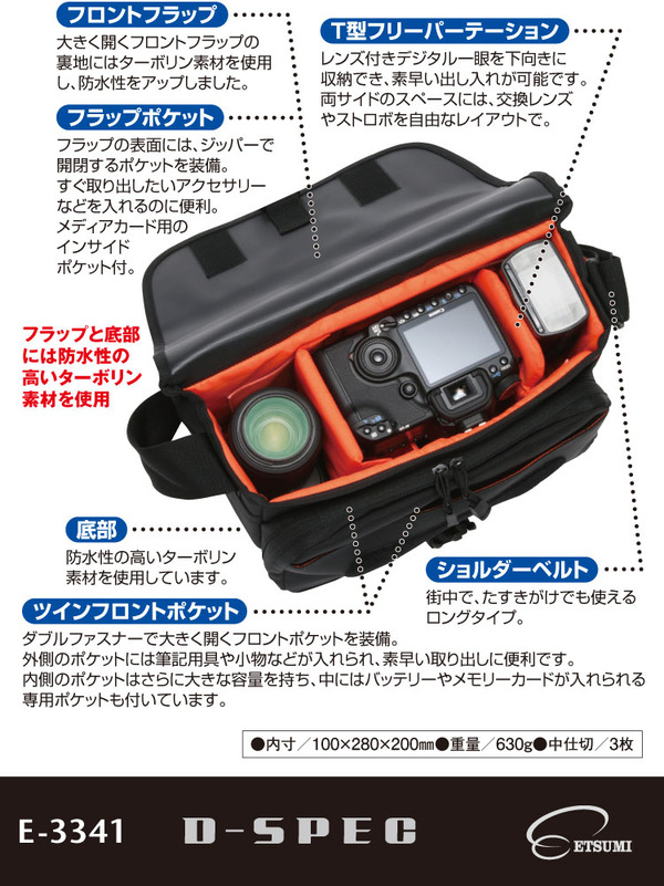 ETSUMI(エツミ) カメラバッグ ディースペック ブラウン E-3393