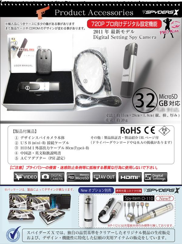 防犯用 小型カメラ ペンクリップ型スパイカメラ(スパイダーズX-P300)HDMI接続/デジタル画像設定機能搭載