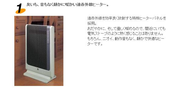 ゼンケン 遠赤外線暖房器 Urban Hot SLIM(アーバンホット スリム) RH-501M