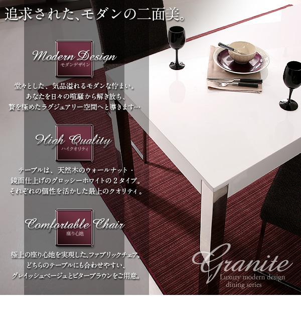 ダイニングセット 7点セット【Granite】テーブルカラー:グロッシーホワイト チェアカラー:ミックス ラグジュアリーモダンデザインダイニングシリーズ【Granite】グラニータ/7点セット