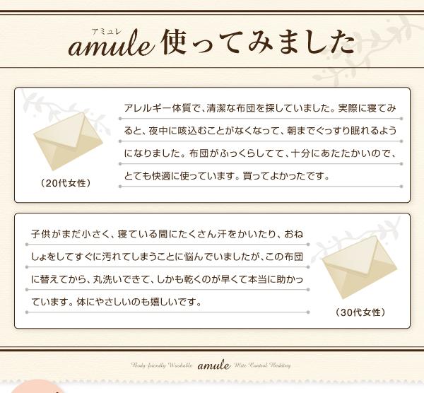 敷布団9点セット ダブル【amule】アイボリ...の説明画像8