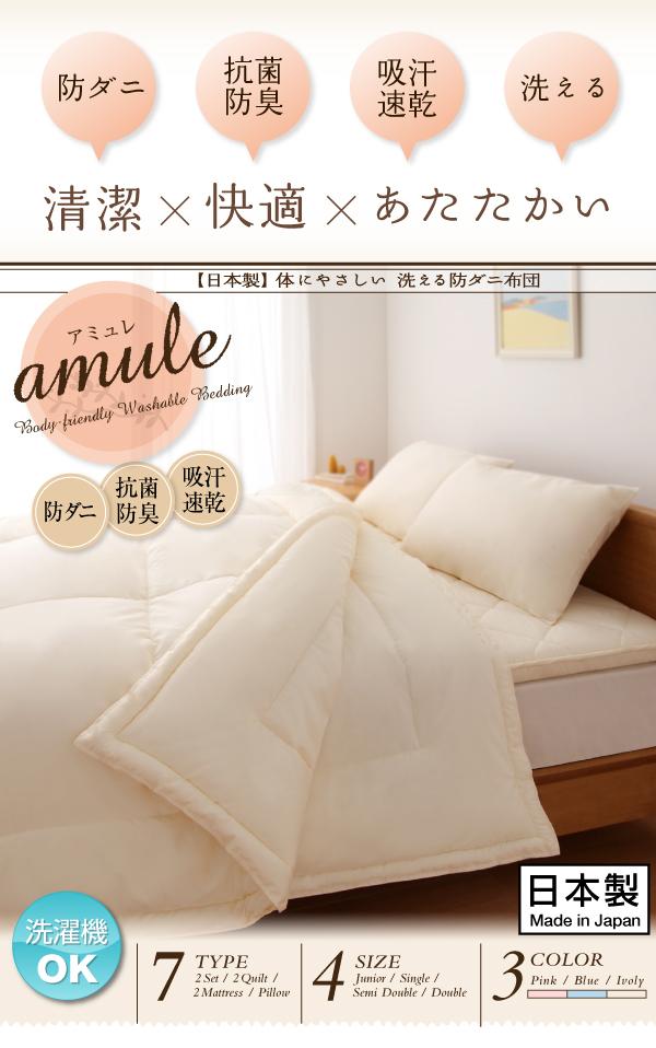 敷布団9点セット ダブル【amule】アイボ...の説明画像15