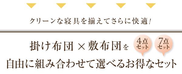 敷布団9点セット ダブル【amule】アイボ...の説明画像17
